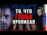 Астролог Павел Глоба: У ПОРОШЕНКО ЕСТЬ ШАНС ОПОМНИТЬСЯ В 2017-м