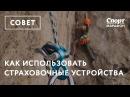 Как использовать страховочные устройства Кирилл Белоцерковский