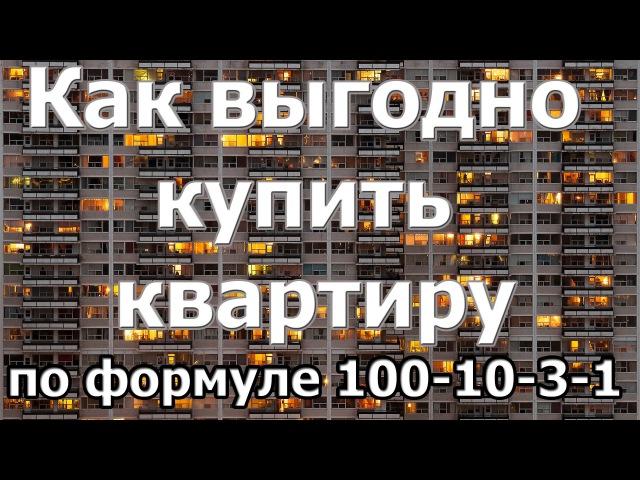 Как выгодно купить квартиру или формула 100-10-3-1