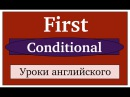 First Conditional. English lessons for beginners.