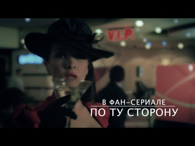 Фан сериал По ту сторону 4 серия