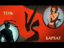 Shadow Fight 2 - ПО ДОРОГЕ К СЕГУНУ И ТИТАНАМ ВСТРЕТИЛИ БАРХАТ 4 (iOS Gameplay)