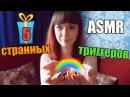 АСМР ASMR 5 странных, но мурашечных триггеров для расслабления 😴 Weird Triggers Russian Whispering