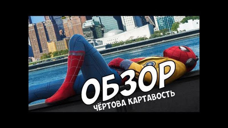 Обзор фильма Человек-Паук Возвращение домой [лучший перезапуск?]