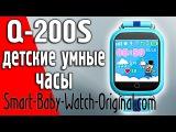 Обзор детских умных часов-телефон Q200S (GW200S, Q100S) Wonlex. Smart baby watch!