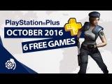 PS Plus: бесплатные игры на октябрь 2016