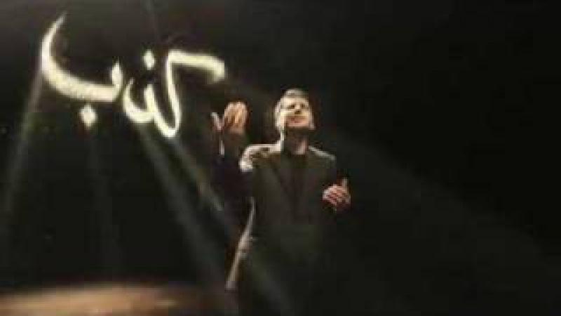 Sami Yusuf - You Come To Me - (ArabicEnglishFarsiTurkish)