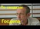 По сводкам Госдепа.Анатолий Несмиян.