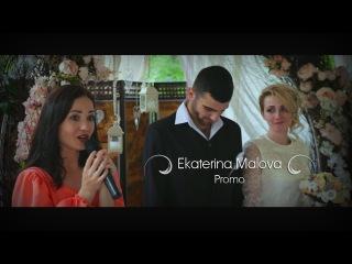 Промо-ролик Екатерина Малова