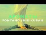 Fontano, Kid Kuban - Ароматы (Official Video)