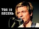 ТОП 10 песень Лявона Вольскага