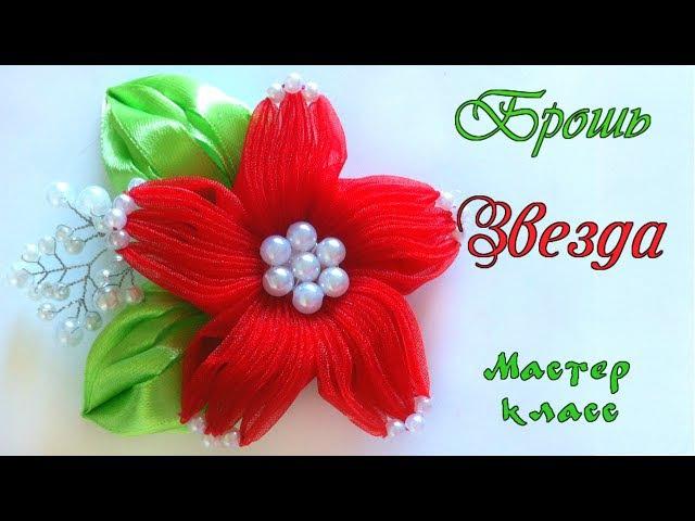 Брошь цветок канзаши Звезда из органзы своими руками МК. Brooch flower kanzashi Star from organza