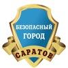 Безопасный город Саратов