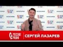 Сергей Лазарев. День рождения «Русского Радио».