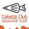 CakeUp Club| Закрытое сообщество кондитеров
