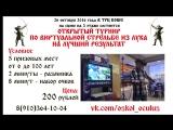 Турнир по виртуальной стрельбе из лука в ТРЦ БОШЕ 26.10.16