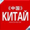 КИТАЙ | Знакомство с Поднебесной