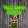 Подслушано В Омске