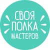 Своя Полка Мастеров- онлайн маркет.