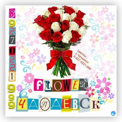 Доставка цветов чапаевск где купить оптом цветы в воронеже