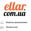 ELLAR.COM.UA Розетки, выключатели, автоматика.