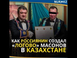 Как Россиянин создал «логово» масонов в Казахстане