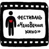 ЧЕЛОВЕЧНОЕ КИНО-2017 конкурс фильмов и питчинг
