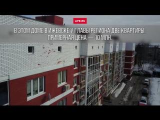 Экс-Глава Удмуртии обвиняется в получении взятки в размере 140 млн рублей