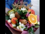 Букет из фруктов и цветов. Такое мы тоже делаем под заказ 😉 а какой аромат: сочетание сочного запаха апельсина с нежнейшим арома