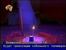 Приключеня Флика (СТС-Сигма, 29.08.2005) Фрагмент. Бегущая строка