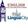 Клуб английского языка LINGVA CITY г. Ангарск.
