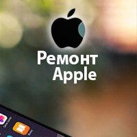 remont_apple_kursk