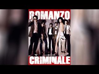 Криминальный роман (2005) | Romanzo criminale