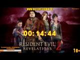[18+] Resident Evil: Revelations 2 с Шоном и Сашей часть 3