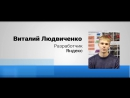 Виталий Людвиченко Яндекс Спикер РИФ.Технологии