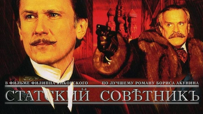 Статский советник 2005 Филипп Янковский State councillor Full HD 1080
