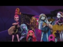 Monster High - 13 Желаний