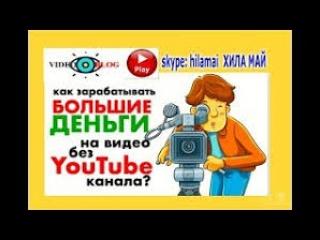 Как Заработать Большие Деньги на Видео Без Ютуб Канала؟