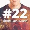 22 ДНЯ МЕДИТАЦИИ ~ онлайн-марафон
