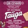 """Арт-фестиваль """"ГАЙДА"""" в Черкасах (28.01.17)"""