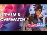 Празднуем день рождения Overwatch вместе с редакцией gameguru.ru