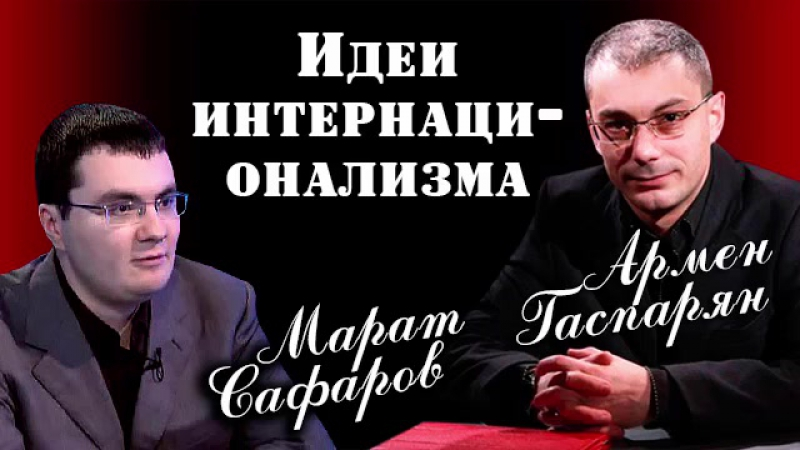Армен Гаспарян и Марат Сафаров. Идеи интернационализма и новая общность. 29.04.2