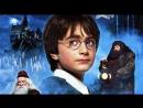 Гарри Поттер и философский камень ОНЛАЙН