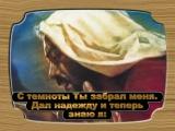 Иисус - Ты любовь моя!.mpg