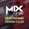 CSGOMIX.COM 🎮получи от скинов максимум эмоций!