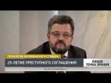 Сергей Поляков: о сговоре советских элит