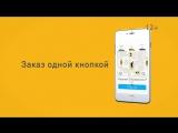 Заказ такси одной кнопкой. Бийск, Белокуриха, Горно-Алтайск