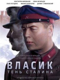 Власик. Тень Сталина (Сериал 2017)