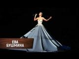 Ева Бушмина   Someone Like You (Live @ Фабрика звезд. Россия - Украина)
