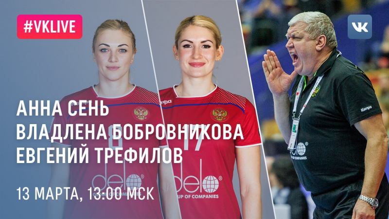 VKLive: Евгений Трефилов, Владлена Бобровникова и Анна Сень